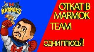 МАКСИМАЛЬНЫЙ УРОВЕНЬ!? Marmok team