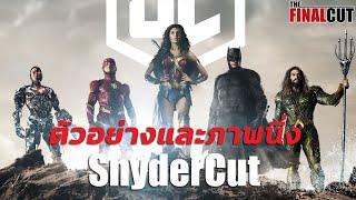 ชมตัวอย่าง JUSTICE LEAGUE ฉบับ SnyderCut  ก่อนชมจริง 18 มีนาคมนี้ทาง HBO