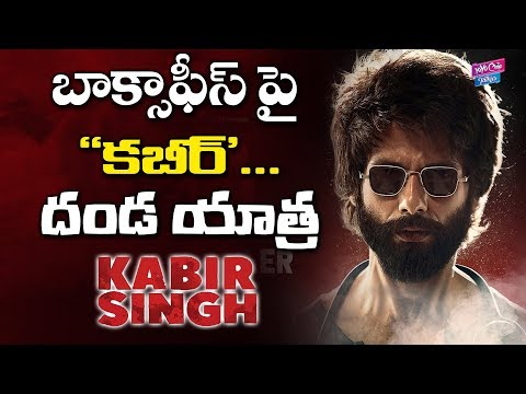 kabir-singh-box-office-collections-|-kabir-singh-movie-records-|-shahid-kapoor-|-yoyo-cine-talkies
