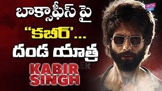 Kabir Singh Box Office Collections | Kabir Singh Movie Records | Shahid Kapoor | YOYO Cine Talkies