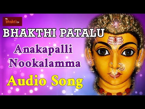 Anakapalli Nookalamma Devotional Song | Bhakthi Patalu Album