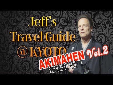 Jeff's Travel Guide @ KYOTO/AKIMAHEN Vol.2