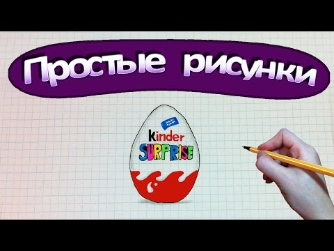 Простые рисунки #362 Рисуем Киндер Сюрприз  Kinder Surprise