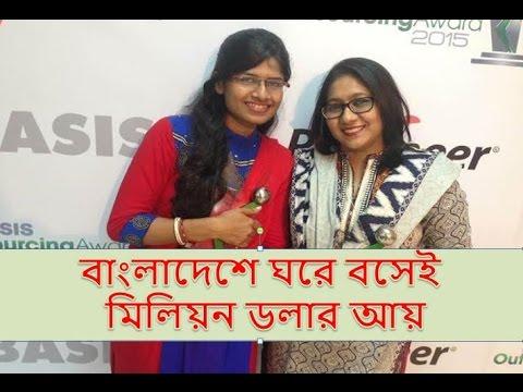 বাংলাদেশে ঘরে বসেই  মিলিয়ন ডলার আয় - Online Income in Bangladesh