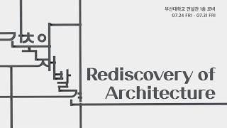 2020 부산대 건축학과 졸업작품 전시회 홍보영상