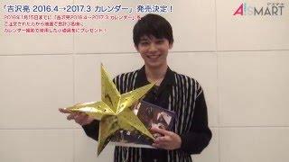 「吉沢亮2016.4→2017.3 カレンダー」発売! http://www.asmart.jp/yoshi...