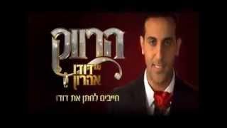 הרווק עונה 2 פרק 12 לצפייה ישירה
