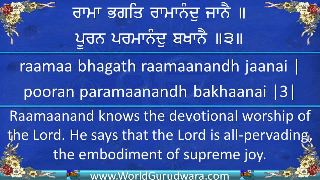 Sikh arti sikh prayer read along with bhai harjinder singh sikh arti sikh prayer read along with bhai harjinder singh srinagar wale shabad gurbani youtube stopboris Images