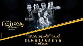 الأسود راجعة من فيلم ولاد رزق ٢ - المدفعجية ونعوم