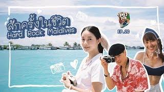 เที่ยวอยู่ได้ l SS3 EP.20 สักครั้งในชีวิต Hard Rock Maldives