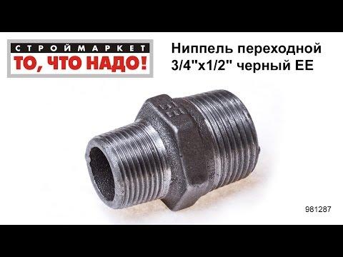Ниппель переходной 3/4х1/2 черный ЕЕ - каталог фитингов, купить фитинги для труб, водопровода