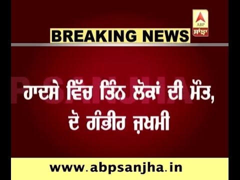 Breaking: Road accident on Amritsar-Jalandhar highway claim three lives