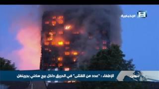 السلطات البريطانية : وفاة وإصابة قرابة الـ 60 شخصا في حريق البرج السكني في لندن