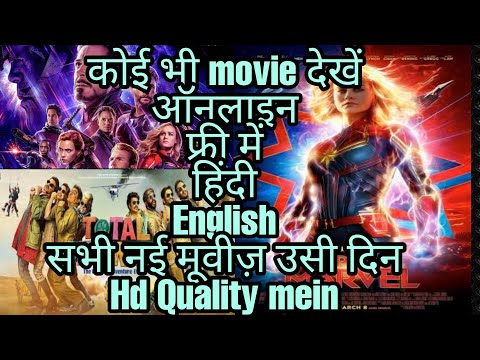 Watch Free  Online New Movies In Any Android Devices | How To Watch Any Paid Movie
