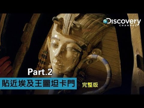 Discovery 貼近埃及王圖坦卡門 (Part 2)