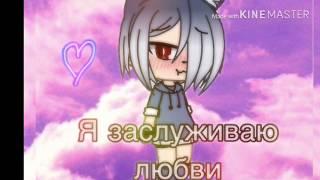 """""""Я заслуживаю любви"""" сериал Gacha Life 1 серия 1 сезон"""