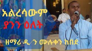Very Touch  Orthodox Tewahedo Mezmur By  Zemari Muluken