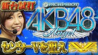 スロット新台「ぱちスロAKB48 エンジェル」河原みのりが新台試打解説!