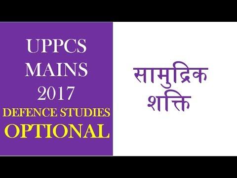 uppsc defence studies  ( सामुद्रिक शक्ति  )