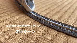 【Nゲージ】681系特急サンダーバード走行動画