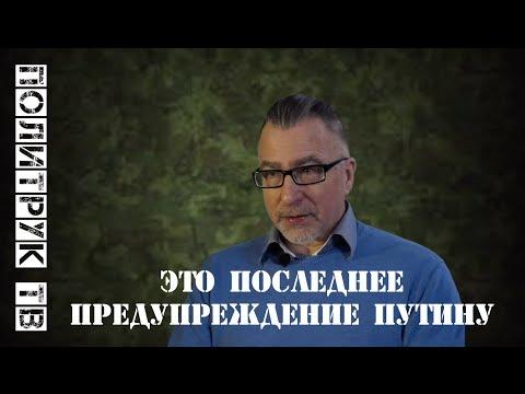 Это последнее предупреждение Путину #ВиталийЧерников