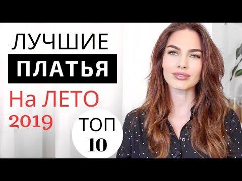 МОДНЫЕ ПЛАТЬЯ НА ЛЕТО 2019 | ТОП 10 САМЫХ АКТУАЛЬНЫХ ТРЕНДОВ !