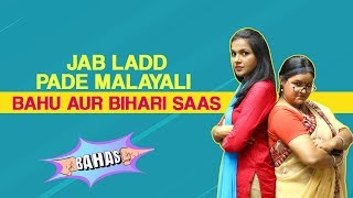 Jab Ladd Pade Malayali Bahu Aur Bihari Saas | Life Tak