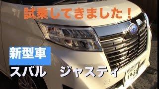 【意外と必要なラインナップ】スバル ジャスティ 試乗! 試乗動画no.30