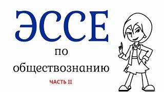 Эссе по Обществознанию - ЧАСТЬ II. #egevarenyeva