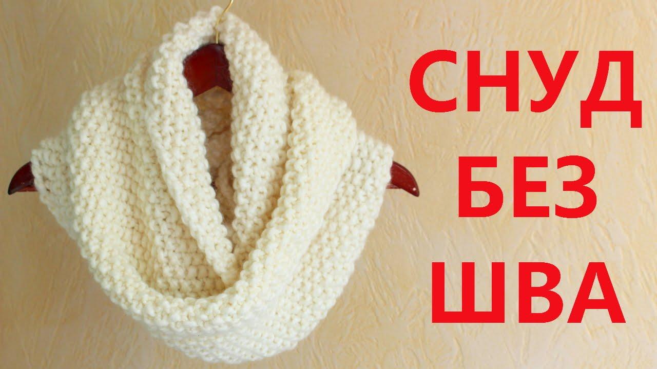 ШАРФ СНУД в 2 ОБОРОТА круговыми СПИЦАМИ. Снуд БЕЗ ШВА жемчужным узором