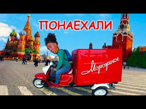 Видео: ОБЗОР НА МОСКВУ ОТ УКРАИНЦА