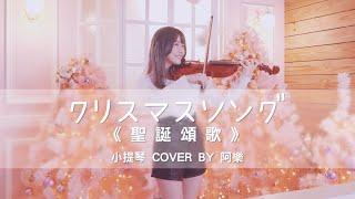 【「朝5晚9」主題曲:クリスマスソング】《聖誕頌歌》 Violin Cover By 阿樂 Yunni