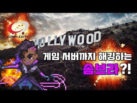 게임을 터뜨리는 리-얼 솜브라!   해외팀 Complexity 소개