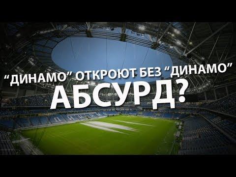 «Динамо» откроют без «Динамо». Абсурд?