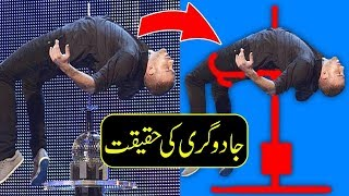 5 World's Greatest Magic Tricks Revealed - Purisrar Dunya - Urdu Entertainment Video