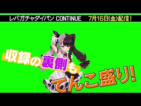【新企画!】レバガチャダイパン CONTINUE #3