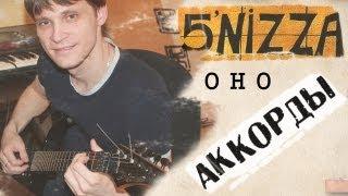 Пятница аккорды Оно Cover 5nizza IT