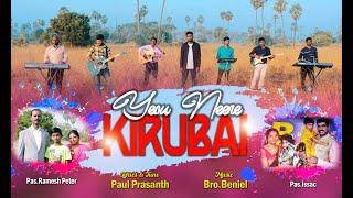 Yesu Neere Kirubai   Paul Prasanth   Tamil Christian Song   Warriors of Christ