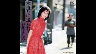1980年3月発売 歌/芦川よしみ 作詞/山上路夫 作曲/平尾昌晃 編曲/...