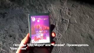 "Петарды ""Титаник"" или ""Дед Мороз"" (Корсар 1) от компании ""Новый век"""