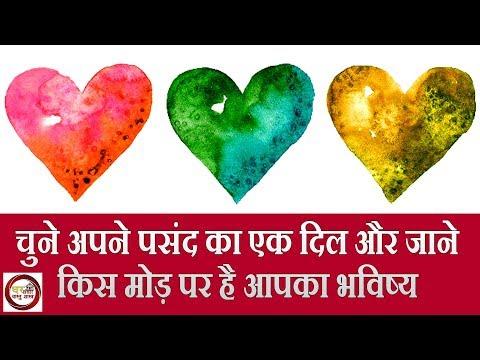 चुने-अपने-पसंद-का-एक-दिल-और-जाने-किस-मोड़-पर-है-आपका-भविष्य-  -psychological-test-in-hindi
