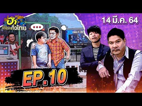 ฮาไม่จำกัดทั่วไทย | EP.10 | 14 มี.ค. 64 [FULL]