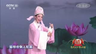 [梨园闯关我挂帅]越剧《梁祝》选段 演唱:朱迅| CCTV戏曲