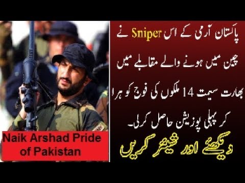 Pakistani Sniper Arshad Won International Sniper Competition Among 14 Countries Held In China