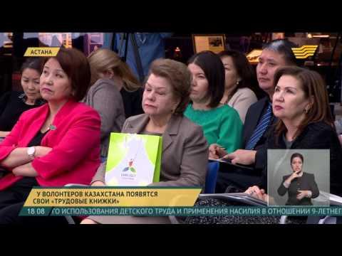 У волонтеров Казахстана появятся свои трудовые книжки