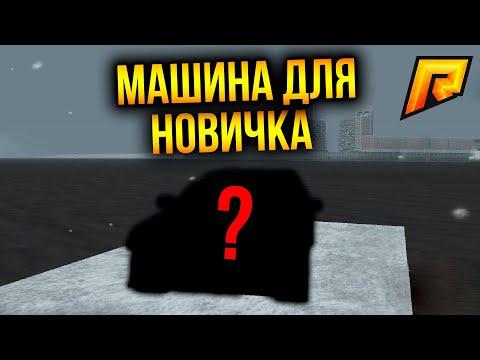 Машина Для Новичка  RADMIR RP CRMP   РАДМИР РП КРМП