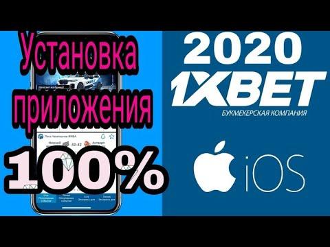 КАК СКАЧАТЬ ПРИЛОЖЕНИЕ 1XBET ДЛЯ IPHONE 2020 | 1XBET IOS | 1XBET ДЛЯ АЙФОНА | MELBET IOS |
