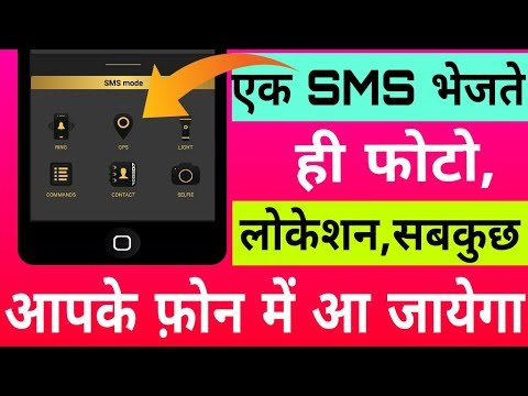 Send SMS From Another Phone And Get Stolen Phone's Photo, Location,video