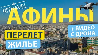 афины Греция Как добраться и Арендовать жилье  как добраться из аэропорта афин  аренда жилья