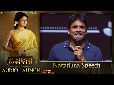 Nagarjuna Speech at #Mahanati Audio Launch | Keerthy Suresh | Dulquer Salmaan | Samantha